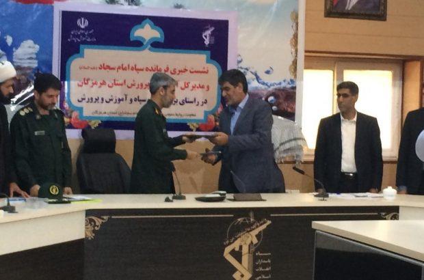 امضا تفاهم نامه بین آموزش و پرورش هرمزگان و سپاه امام سجاد