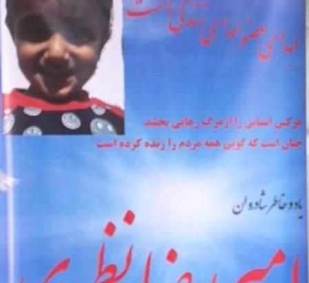 اهدای اعضای کودک ۵ ساله و مرد ۶۱ ساله هرمزگانی