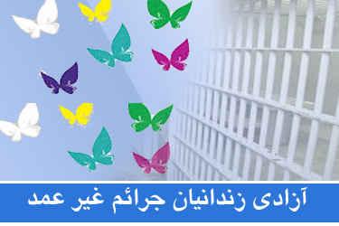 ۵۶ زندانی جرایم غیرعمد از زندانهای هرمزگان آزاد شدند