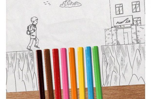 با رنگ مهر، رویایی را بسازیم