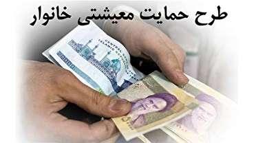 ۲۵ میلیون ایرانی مشمول طرح حمایت معیشتی نمیشوند