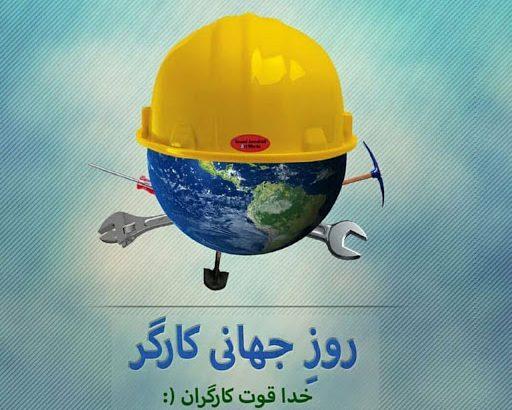 پیام تبریک مدیر عامل فولاد هرمزگان به مناسبت روز کارگر