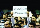 پارسیان، گود زورآزمایی سیاسیون