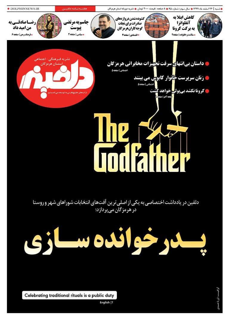 شماره چهل و پنجم نشریه دلفین با مطالبی خواندنی منتشر شد