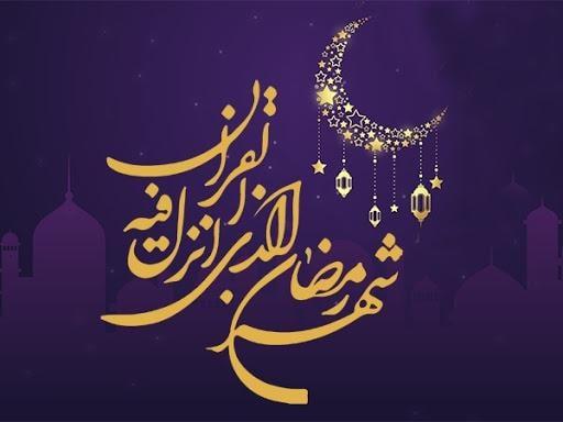 دیه در ماه رمضان