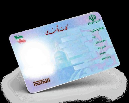 مهلت نام نویسی دریافت کارت ملی هوشمند تا پایان سال جاری
