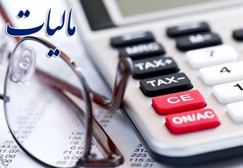 آخرین مهلت بخشودگی جرائم مالیاتی
