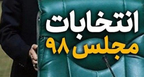 اعلام نتایج بررسی صلاحیت نامزدهای مجلس
