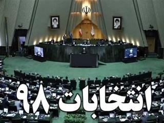 صلاحیت ۳۰ داوطلب نمایندگی مجلس شورای اسلامی در هرمزگان تایید شد
