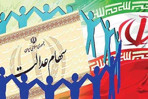 واریز ۲۰۵ هزار تومان سود علیالحساب سهام عدالت از سوم اسفند