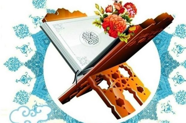۱۶ خرداد، آخرین مهلت ثبت نام در مسابقات قرآن کریم اوقاف هرمزگان