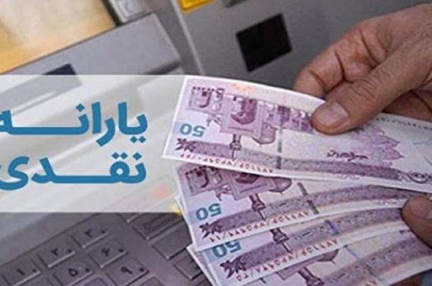 یارانه نقدی خرداد امشب واریز میشود