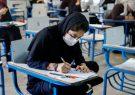 داوطلبان کنکور سراسری خود را برای ۳۱ مرداد ماه آماده کنند
